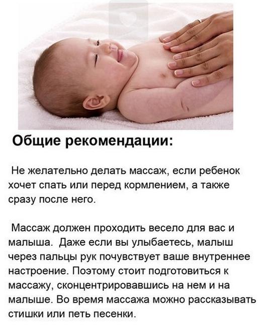 Как правильно сделать массаж ребёнку при тонусе ножек